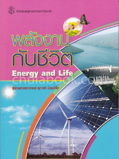 พลังงานกับชีวิต (ENERGY AND LIFE)