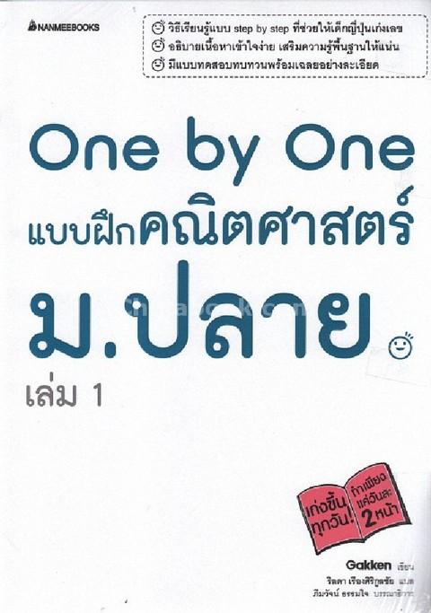 ONE BY ONE แบบฝึกคณิตศาสตร์ ม.ปลาย เล่ม 1