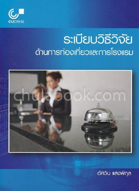 ระเบียบวิธีวิจัยด้านการท่องเที่ยวและการโรงแรม