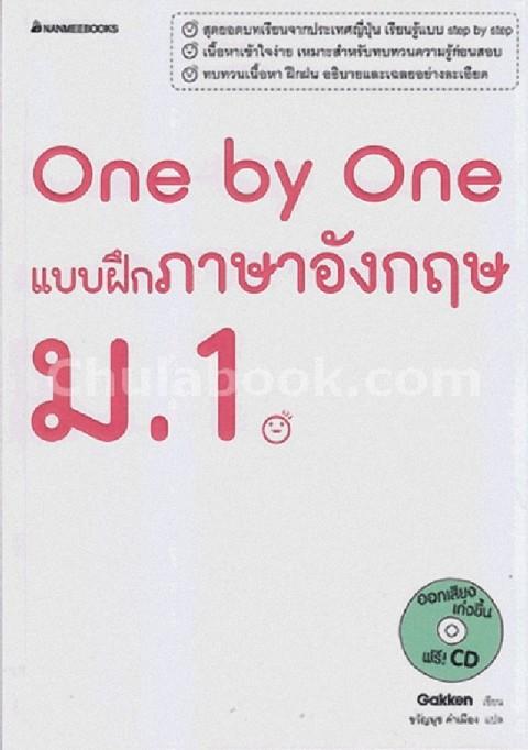 ONE BY ONE แบบฝึกภาษาอังกฤษ ม.1 (1 BK./1 CD-ROM)