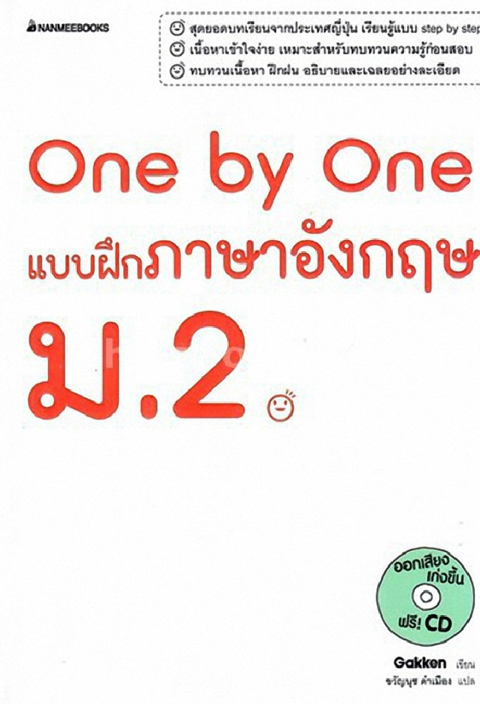ONE BY ONE แบบฝึกภาษาอังกฤษ ม.2 (1 BK./1 CD-ROM)
