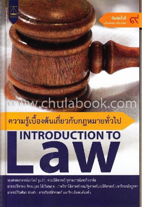 ความรู้เบื้องต้นเกี่ยวกับกฎหมายทั่วไป (INTRODUCTION TO LAW)