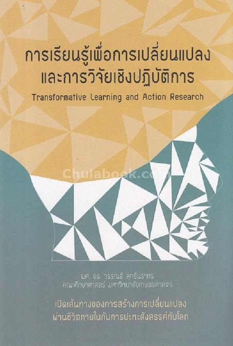 การเรียนรู้เพื่อการเปลี่ยนแปลงและการวิจัยเชิงปฏิบัติการ (TRANSFORMATIVE LEARNING AND ACTION RESEARCH
