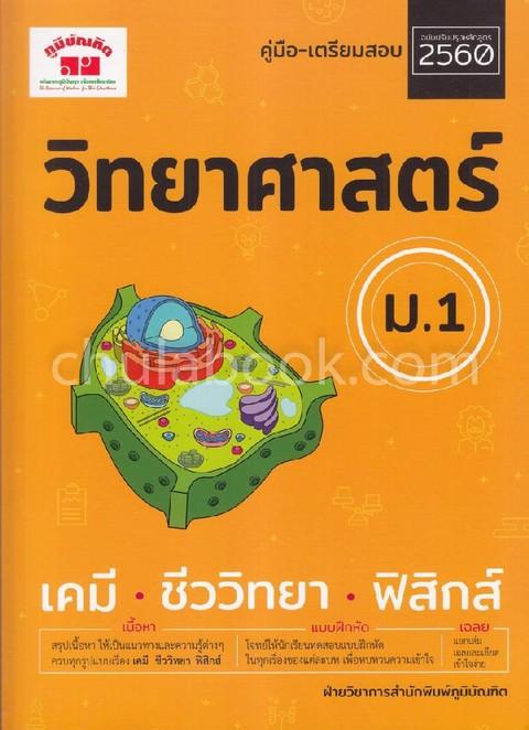 วิทยาศาสตร์ ม.1 :เคมี ชีววิทยา ฟิสิกส์ (พร้อมเฉลย)