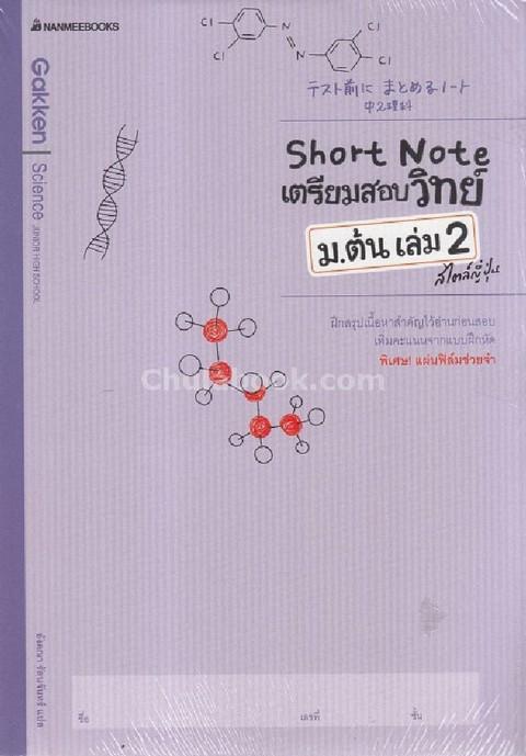 SHORT NOTE เตรียมสอบวิทย์ ม.ต้น เล่ม 2 สไตล์ญี่ปุ่น