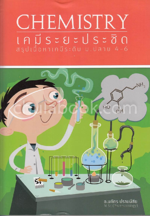 เคมี ระยะประชิด :สรุปเนื้อหาเคมี ระดับ ม.ปลาย 4-6 (CHEMISTRY)