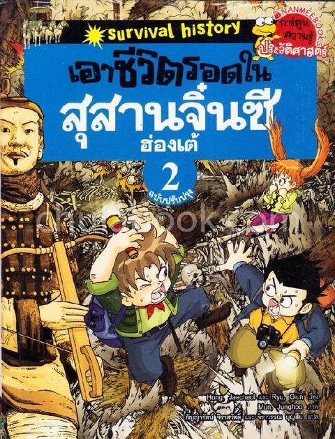 เอาชีวิตรอดในสุสานจิ๋นซีฮ่องเต้ เล่ม 1-2 :ชุดการ์ตูนความรู้ประวัติศาสตร์ (ฉบับปรับปรุง)