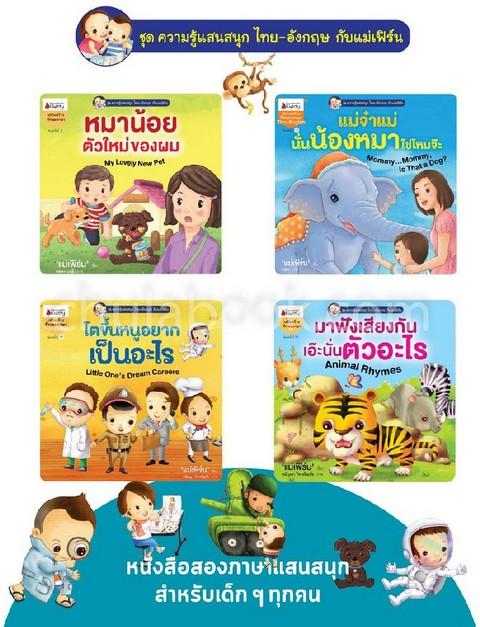 ชุดความรู้แสนสนุกไทย-อังกฤษ กับแม่เฟิร์น (4 เล่ม) (สองภาษาไทย-อังกฤษ) (ราคาปก 460.-)