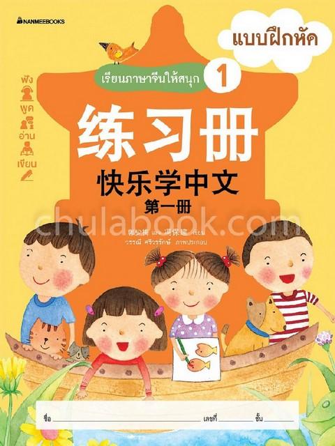เรียนภาษาจีนให้สนุก 1 :แบบฝึกหัด