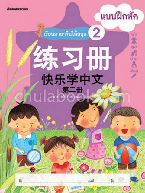 เรียนภาษาจีนให้สนุก 2 :แบบฝึกหัด