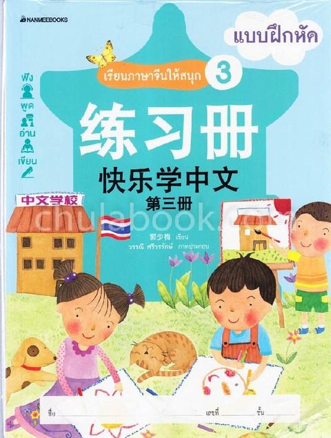 เรียนภาษาจีนให้สนุก 3 :แบบฝึกหัด