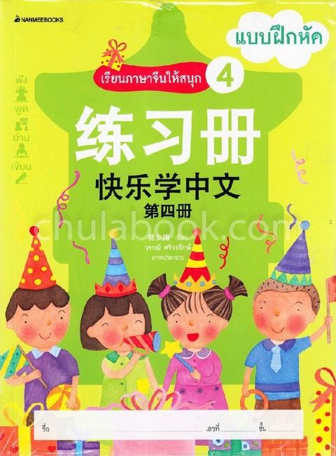 เรียนภาษาจีนให้สนุก 4 :แบบฝึกหัด