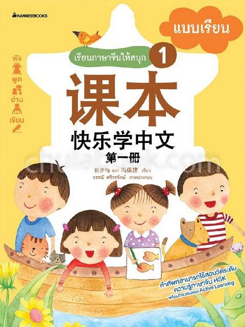 เรียนภาษาจีนให้สนุก 1 :แบบเรียน