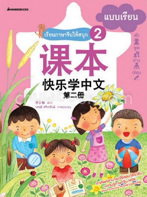 เรียนภาษาจีนให้สนุก 2 :แบบเรียน