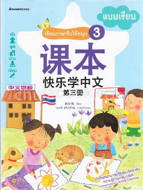 เรียนภาษาจีนให้สนุก 3 :แบบเรียน
