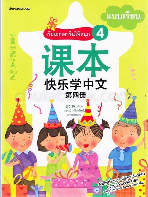 เรียนภาษาจีนให้สนุก 4 :แบบเรียน