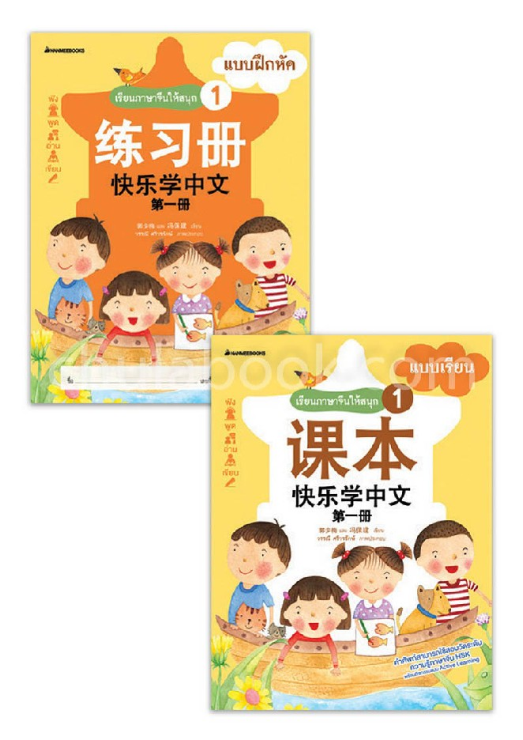 เรียนภาษาจีนให้สนุก 1 :แบบเรียน แบบฝึกหัด (2 BK./1 CD-ROM)