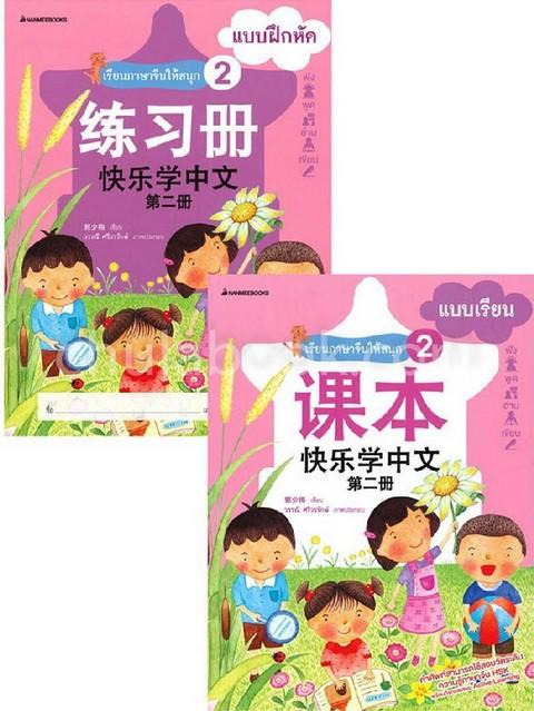 เรียนภาษาจีนให้สนุก 2 :แบบเรียน+แบบฝึกหัด (2 BK./1 CD-ROM)