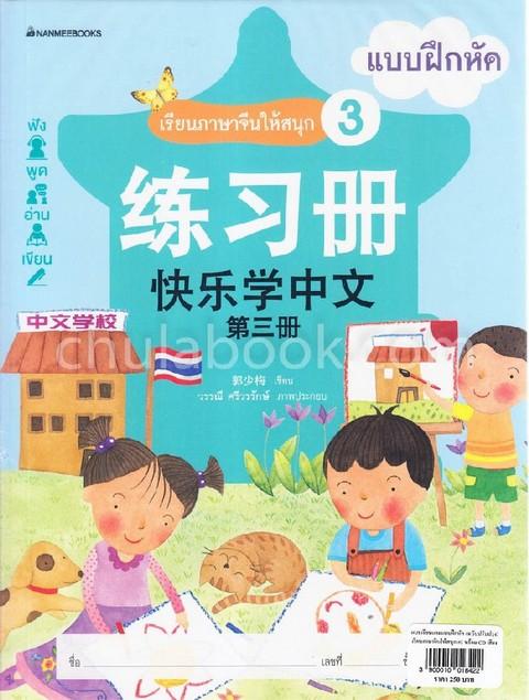 เรียนภาษาจีนให้สนุก 3 :แบบเรียน + แบบฝึกหัด (2 BK./1 CD-ROM)