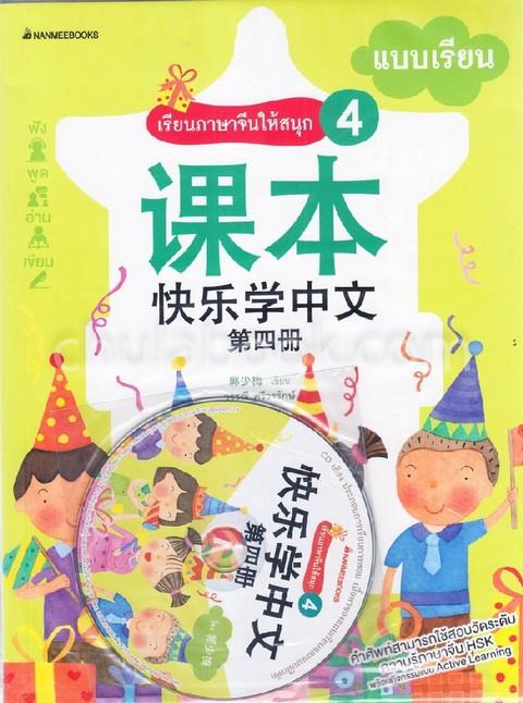 เรียนภาษาจีนให้สนุก 4 :แบบเรียน + แบบฝึกหัด (2 BK./1 CD-ROM)