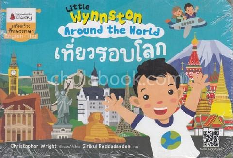ชุด LITTLE WYNNSTON (5 เล่ม) (เสริมสร้างทักษะภาษา) (สองภาษา ไทย-อังกฤษ)