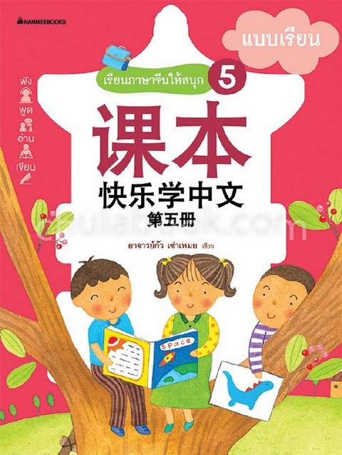 เรียนภาษาจีนให้สนุก 5 :แบบเรียน