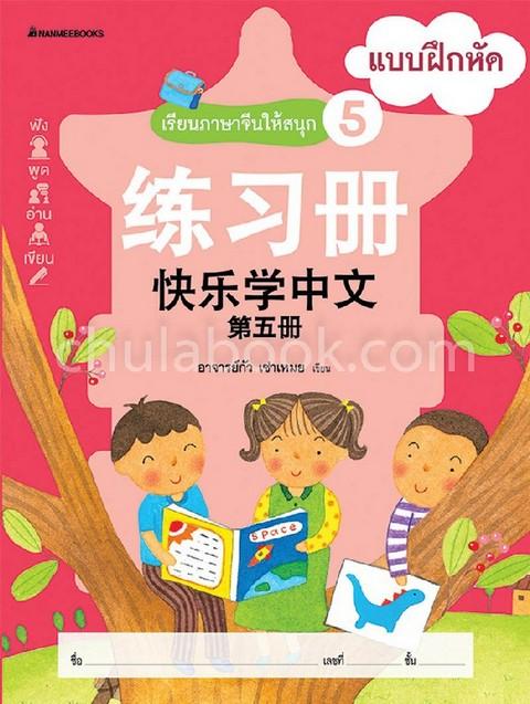 เรียนภาษาจีนให้สนุก 5 :แบบฝึกหัด