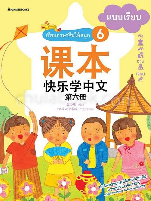 เรียนภาษาจีนให้สนุก 6 :แบบเรียน