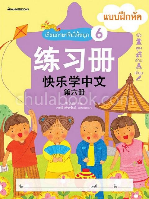 เรียนภาษาจีนให้สนุก 6 :แบบฝึกหัด