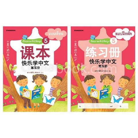 เรียนภาษาจีนให้สนุก 5 :แบบเรียน + แบบฝึกหัด (2 BK./1 CD-ROM)