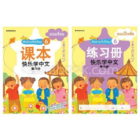 เรียนภาษาจีนให้สนุก 6 :แบบเรียน + แบบฝึกหัด (2 BK./1 CD-ROM)