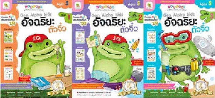 ชุดหนังสืออัจฉริยะตัวจิ๋ว เล่ม 1-3 (สำหรับเด็กอายุ 5 ปี) (3 เล่ม) (ราคาปกติ 450.-)