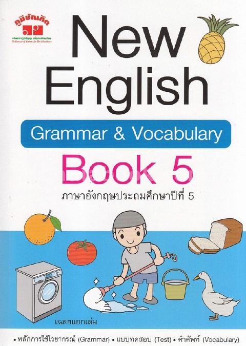 NEW ENGLISH GRAMMAR & VOCABULARY BOOK 5 ภาษาอังกฤษประถมศึกษาปีที่ 5 (พร้อมเฉลย)