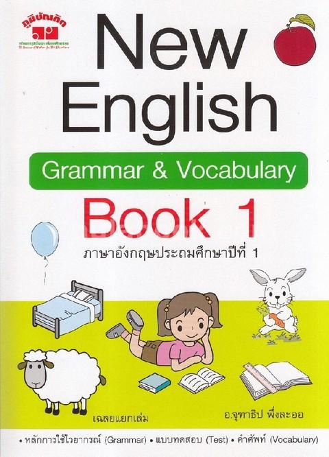 NEW ENGLISH GRAMMAR & VOCABULARY BOOK 1 ภาษาอังกฤษประถมศึกษาปีที่ 1 (พร้อมเฉลย)