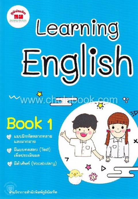 LEARNING ENGLISH BOOK 1 (พร้อมเฉลย)