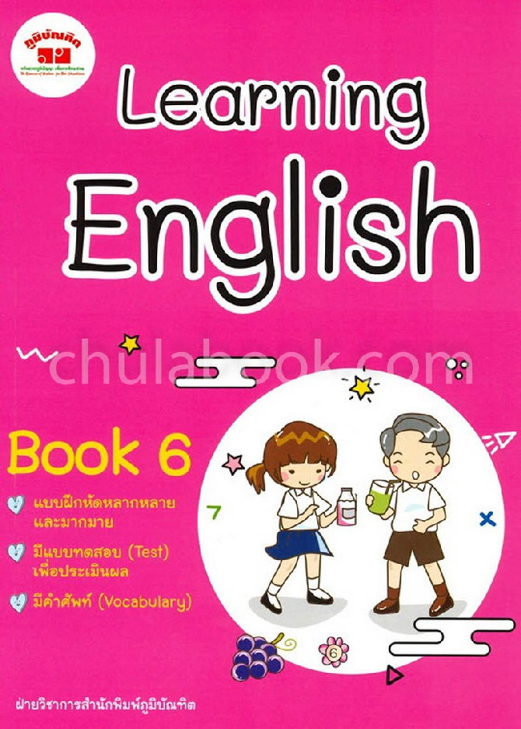 LEARNING ENGLISH BOOK 6 (พร้อมเฉลย)