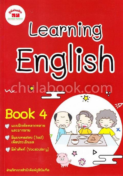 LEARNING ENGLISH BOOK 4 (พร้อมเฉลย)