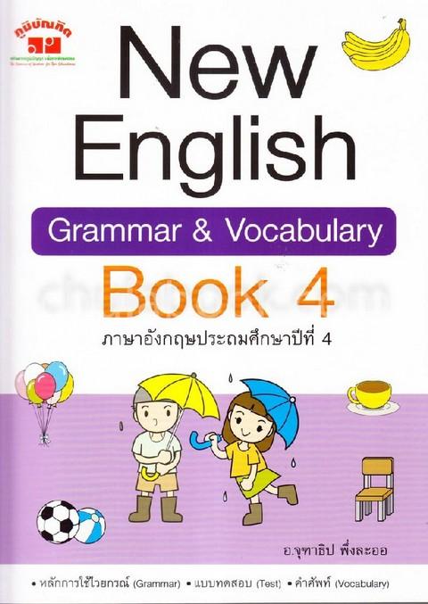 NEW ENGLISH GRAMMAR & VOCABULARY BOOK 4 ภาษาอังกฤษประถมศึกษาปีที่ 4 (พร้อมเฉลย)