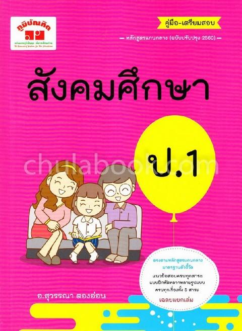 คู่มือ-เตรียมสอบ สังคมศึกษา ป.1 (ฉบับปรับปรุงหลักสูตร 2560)