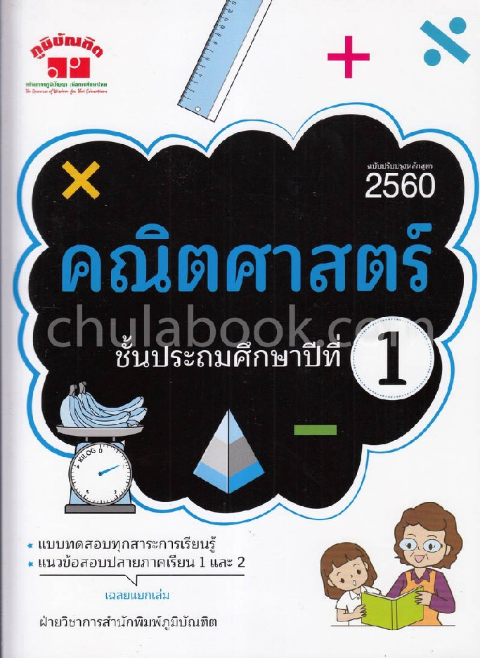 คณิตศาสตร์ ป.1 (ฉบับปรับปรุงหลักสูตร 2560) (พร้อมเฉลย)