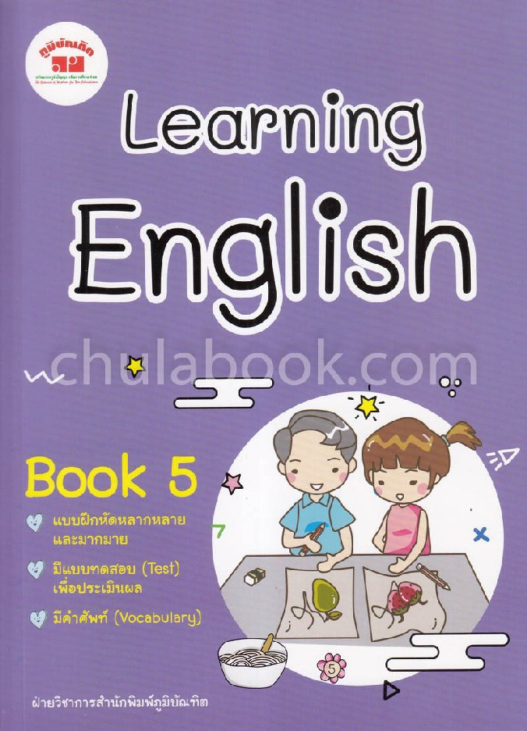 LEARNING ENGLISH BOOK 5 (พร้อมเฉลย)