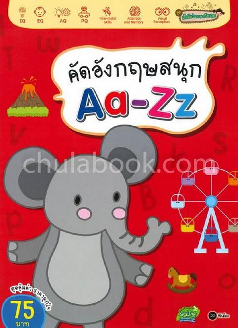 คัดอังกฤษสนุก AA-ZZ :ชุดเด็กดีเก่งภาษาอังกฤษ