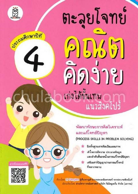 ตะลุยโจทย์คณิตคิดง่าย เก่งได้ขั้นเทพแนวสิงคโปร์ ประถมศึกษาปีที่ 4 (PROCESS SKILLS IN PROBLEM SOLVING
