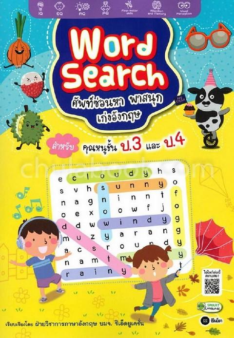 WORD SEARCH ศัพท์ซ่อนหา พาสนุก เก่งอังกฤษ สำหรับคุณหนูชั้น ป.3 และ ป.4