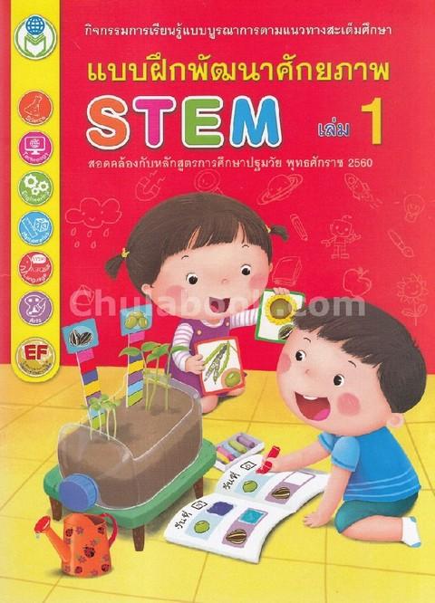 แบบฝึกพัฒนาศักยภาพ STEM เล่ม 1 :กิจกรรมการเรียนรู้แบบบูรณาการตามแนวทางสะเต็มศึกษา