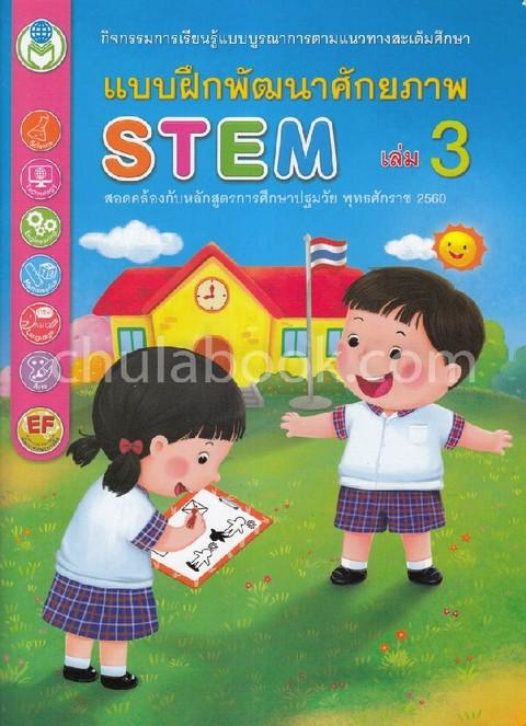 แบบฝึกพัฒนาศักยภาพ STEM เล่ม 3 :กิจกรรมการเรียนรู้แบบบูรณาการตามแนวทางสะเต็มศึกษา