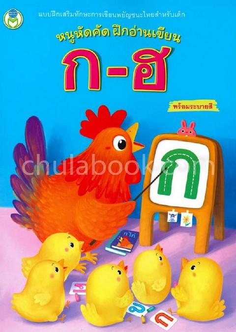 หนูหัดคัด ฝึกอ่านเขียน ก-ฮ :แบบฝึกเสริมทักษะการเขียนพยัญชนะไทยสำหรับเด็ก (พร้อมระบายสี)