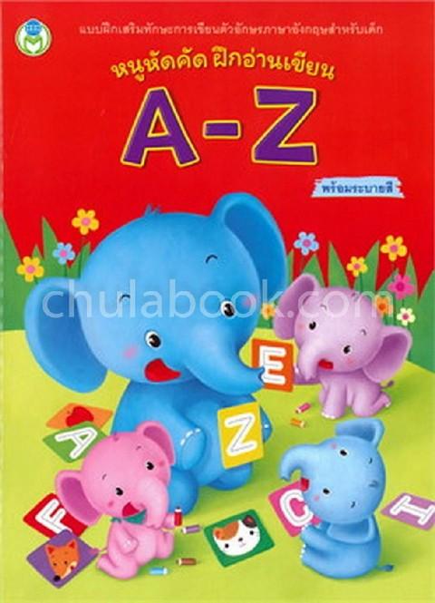หนูหัดคัด ฝึกอ่านเขียน A-Z พร้อมระบายสี :แบบฝึกเสริมทักษะการเขียนตัวอักษรภาษาอังกฤษสำหรับเด็ก