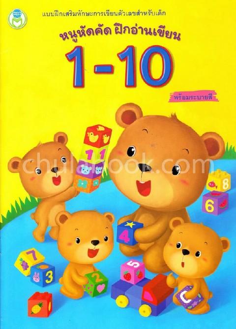 หนูหัดคัด ฝึกอ่านเขียน 1-10 พร้อมระบายสี :แบบฝึกเสริมทักษะการเขียนตัวเลขสำหรับเด็ก