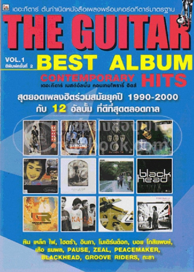 THE GUITAR BEST ALBUM VOL.1 (CONTEMPORARY HITS)